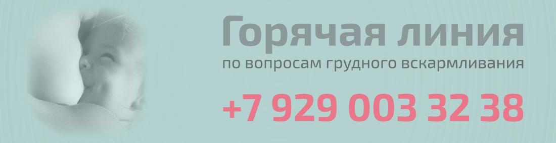 Горячая линия по вопросам грудного вскармливания +7 929 003 32 38