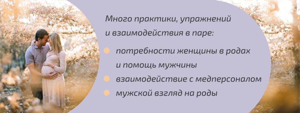 Тренинг Партнерские роды Белгород