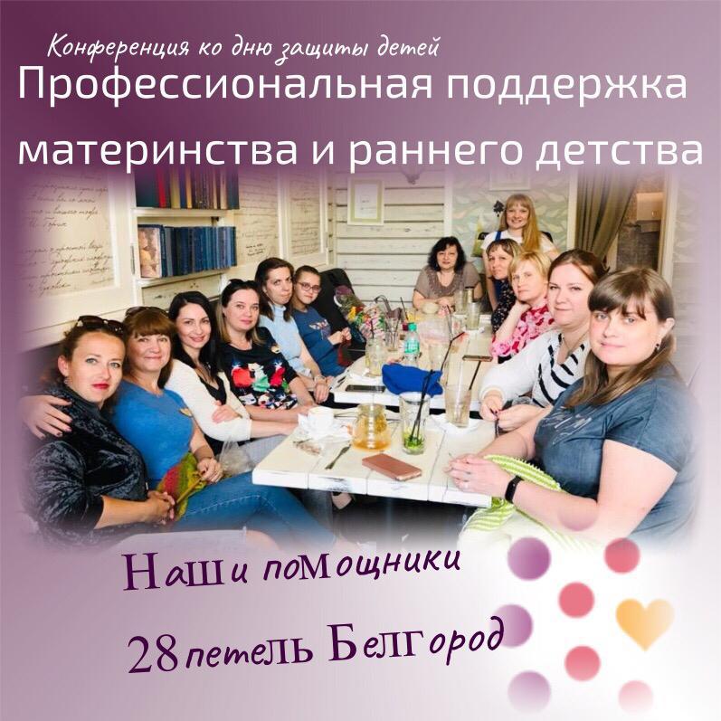 Клуб 28 Петель Белгород