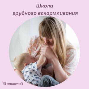 Школа_грудного_вскармливания_3
