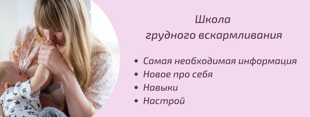 Школа_грудного_вскармливания_прямоугольник