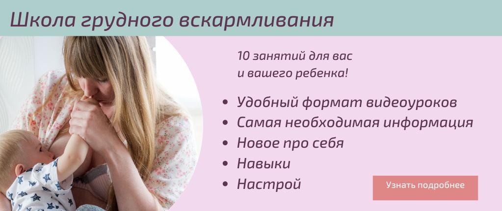 Школа_грудного_вскармливания_1