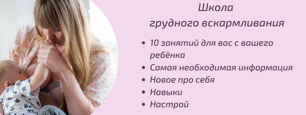 Школа_грудного_вскармливания_2