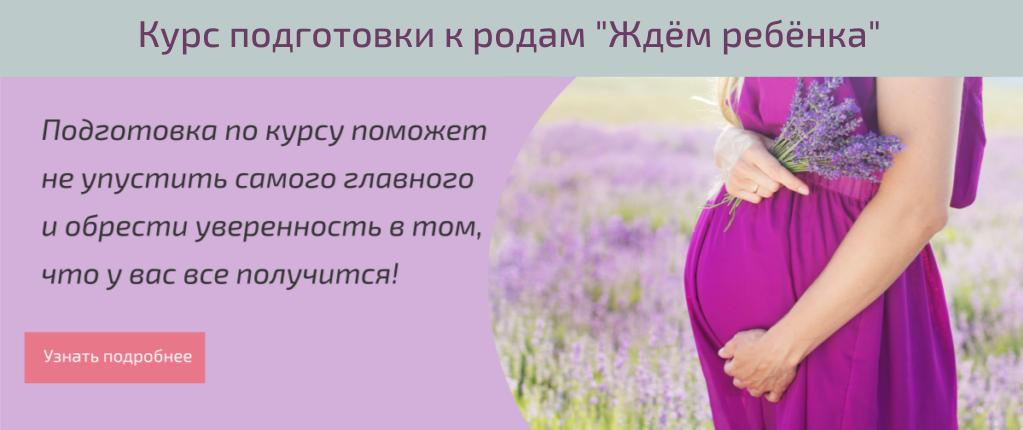 Курс_Ждем_ребенка