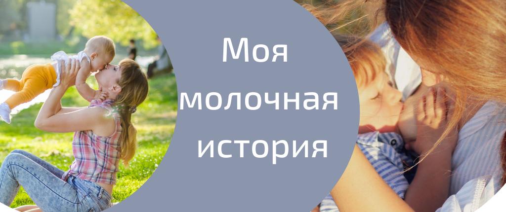 Молочная_история_баннер