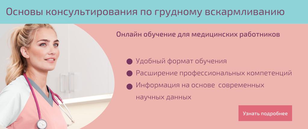 Баннер_курс_для_медработников_слайдшоу